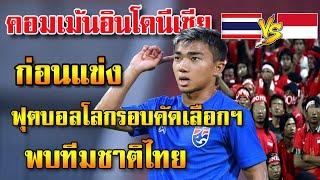 คอมเม้นอินโดนีเซีย ก่อนพบทีมชาติไทย ในศึกฟุตบอลโลกรอบคัดเลือก โซนเอเชีย รอบสอง นัดที่2