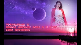 Трансляция 12- полная версия /Лена Воронова