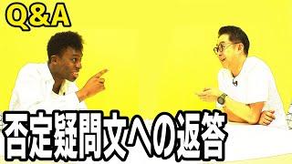 矢作とアイクの英会話Q&A「否定疑問文への返答」Q&A Session