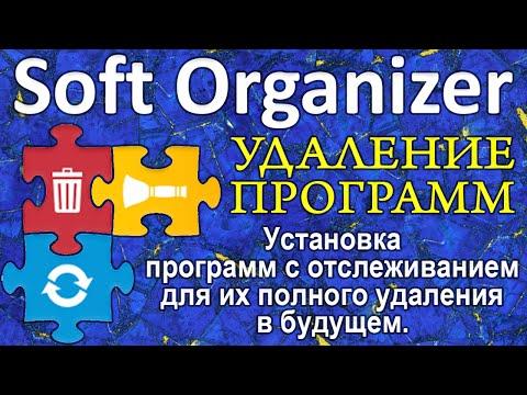 Soft Organizer. Установка программ с отслеживанием для их полного удаления в будущем.