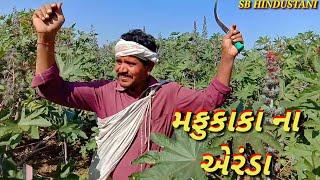 મફુકાકા ના એંરડામા ચોરો નો શુ થયો હાલ !! કોમેડી વિડીયો sb hindustani