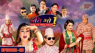 Ati Bho    अति भो    Episode-38    Jan-30-2021    Riyasha, Khabapu    Nepali Comedy    Media Hub