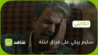 سليم يتوقع وفاة ابنته داليدا ويبكي على فراقها #حكايتي #رتبنالك_رمضان