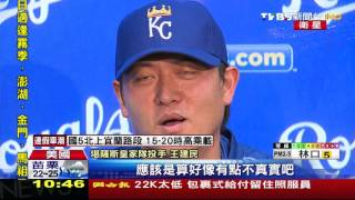 【TVBS】王建民重返大聯盟! 進開幕賽25人名單