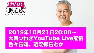 色々告知、近況報告とか(YouTube LIve配信 20:00〜)