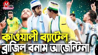 Argentina VS Brazil|Kawali Song Battle|Bangla Funny Video Song|Mama Problem New|Copa America 2021
