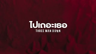teaser-mv-ไปเถอะเธอ-threemandown-ฟังพร้อมกัน-10-09-19