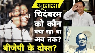 Chidambaram को अब तक BJP से ही मिल रही थी मदद । Amit Shah   Subramanian Swamy