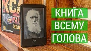 Все, что нужно от электронной книги в одном флаконе или обзор ONYX BOOX Darwin 4