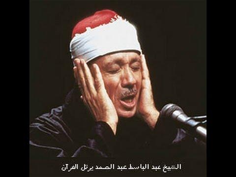 سورة الشمس عبد الباسط عبد الصمد