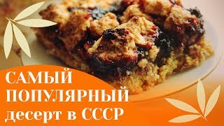 Тёртый пирог с вареньем. Рецепт пирога из СССР / Уголок Рецептов
