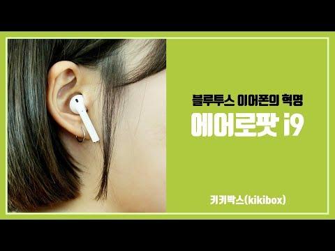 [키키박스] 블루투스 이어폰의 혁명 에어로팟 i9