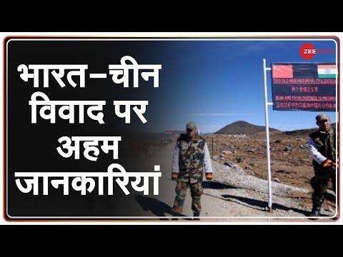 देखिए: India-China Dispute को लेकर सबसे बड़ी खबरें   India Vs China   India-China Dispute   Zee News