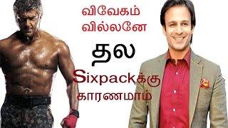 Vivek Operaye Reasoned For Vivegam Thala Ajith Sixpack | Exclusive | தல  Sixpackக்கு காரணம்