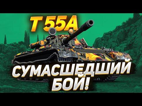 Т55А - СУМАСШЕДШИЙ БОЙ !!!