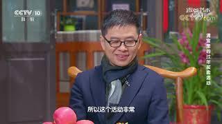 [跟着书本去旅行]清宫里的过年买卖活动| 课本中国