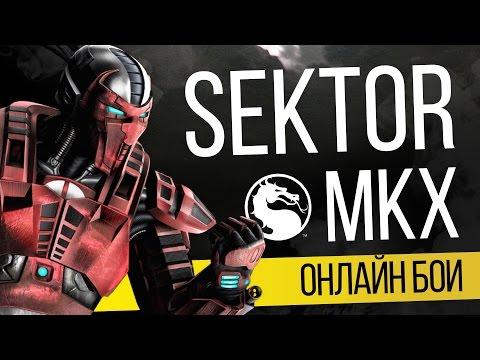Sektor Triborg онлайн матчи - Mortal Kombat X