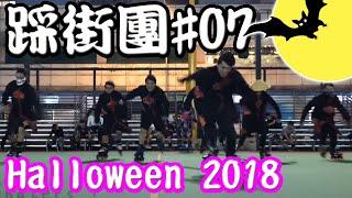 Trip #07 Halloween猛鬼溜街團2018 @ Let Skate HK ( HK Street Skating - Cheung Sha Wan To Tsim Sha Tsui)