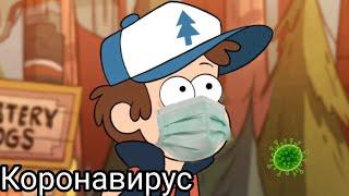 Клип Диппер КОРОНОВИРУС😷