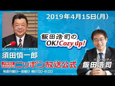 2019年4月15日(月)コメンテーター須田慎一郎