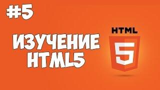 HTML5 уроки для начинающих | #5 - Теги для работы с текстом