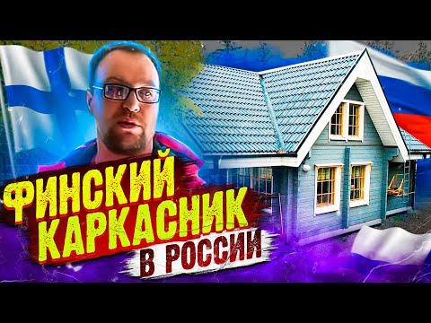 Финский Каркасный дом в России. Домокомплект из Финляндии.  СтройХлам.