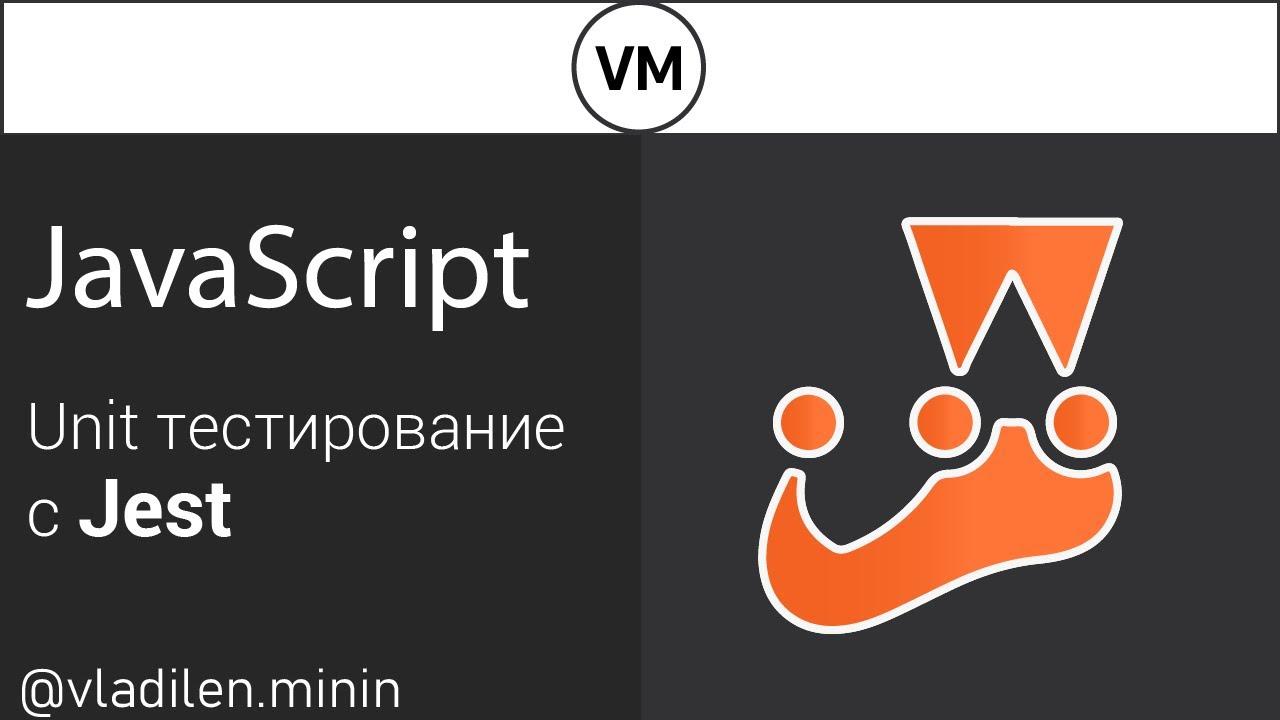 Jest. Unit Тестирование в JavaScript