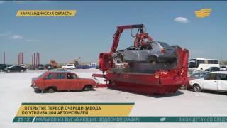 В Караганде открылся завод по утилизации автомобилей