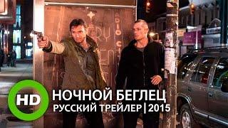 Ночной беглец / Run All Night - Русский трейлер (2015)