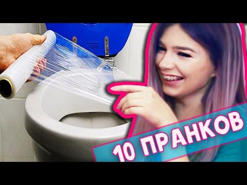 10 пранков