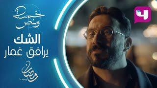 غمار يشعر بالخيانة ويصارح جاد بمخططه الجديد في خمسة ونص #خمسة_ونص #رمضان_يجمعنا