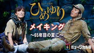 ミュージカル座公演 ミュージカル「ひめゆり」 2010年、シアター1...