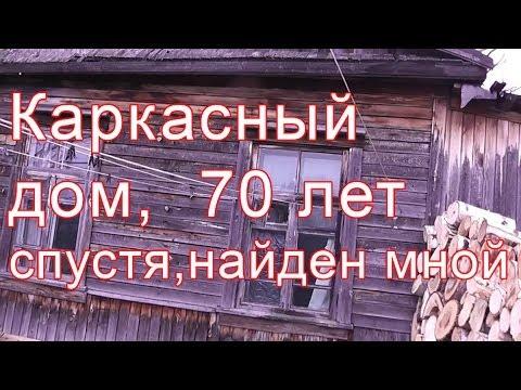 1.24 Каркасный дом, 70 лет спустя, найден мной.