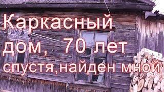1.24 Каркасный дом, 70 лет спустя, найден мной.(СТРОИМ ДОМ НА ВЕКА 2014. НОВЫЙ СТРОИТЕЛЬНЫЙ ПРОЕКТ ВОЗВЕДЕНИЯ КАРКАСНОГО ДОМА 117квм., 2012-04-20T13:01:53.000Z)