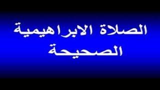 الاذكار | الصلاة الابراهيمية مكررة 1000 مرة بصوت روعة | adkar , attahiyat