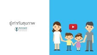 Healthy Child Campaign แคมเปญเด็กสุขภาพดี