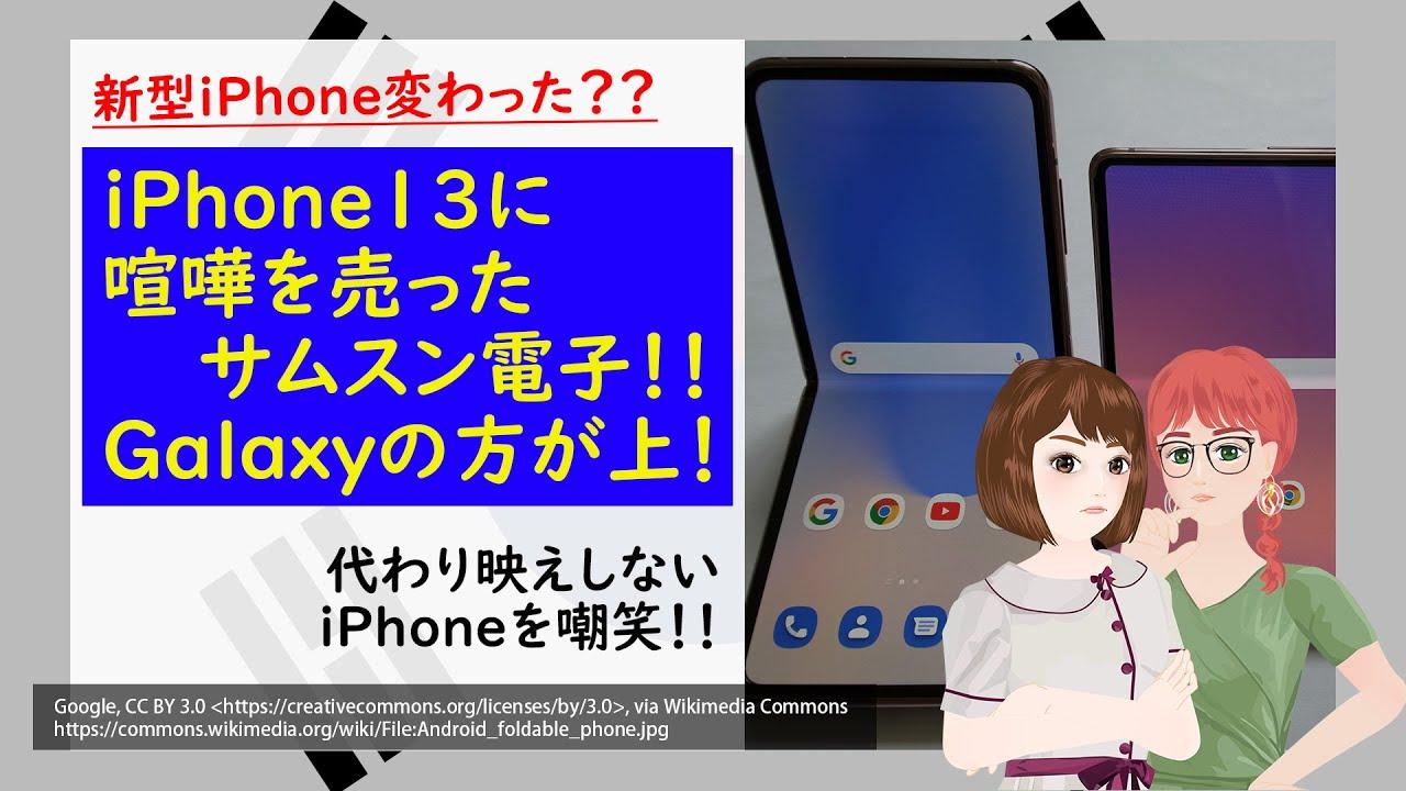 サムスン電子、iPhone13嘲笑ツイート!「Galaxyの完全勝利でしょ!」