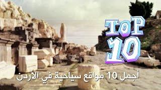أجمل 10 مواقع سياحية في الأردن - Top 10