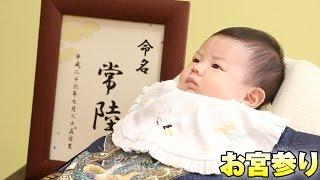 【生後1ヶ月】お宮参りと写真撮影