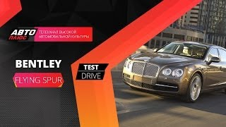 Тест-драйв - Bentley Flying Spur (Наши тесты) - АВТО ПЛЮС