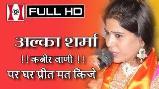 Alka Sharma   II  Par Ghar Preet Mat Kije  II  Jagrat Balaji Mahotsav 2015