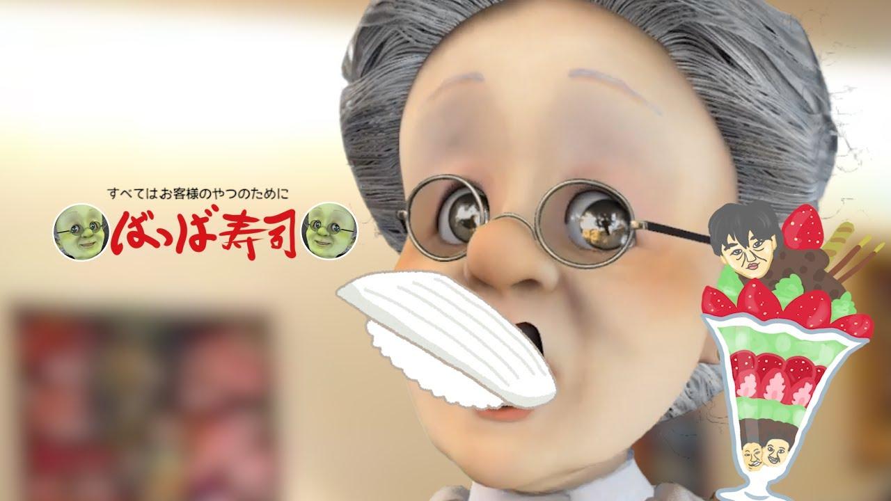 バーチャルおばあちゃんねるCM 「ばっば寿司 パフェいか」篇