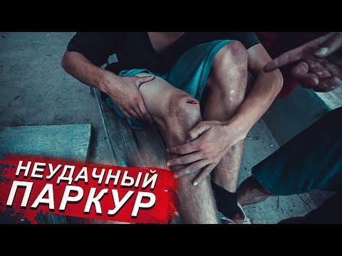 НЕУДАЧНЫЙ ПАРКУР/НОЧЬ НА ДВОРЦОВОЙ ПЛОЩАДИ/ Хайпкемп