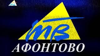 фейк Переход вещания с Афонтово на РЕН ТВ 1997