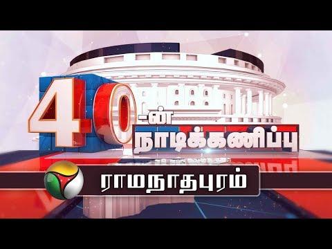 40-ன் நாடிகணிப்பு | Ramanathapuram parliament constituency | 07/02/2019 | Lok Sabha Election 2019