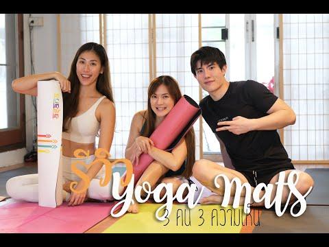 Yoga mats review รีวิว เสื่อโยคะ 2021