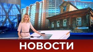 Выпуск новостей в 18:00 от 04.09.2020