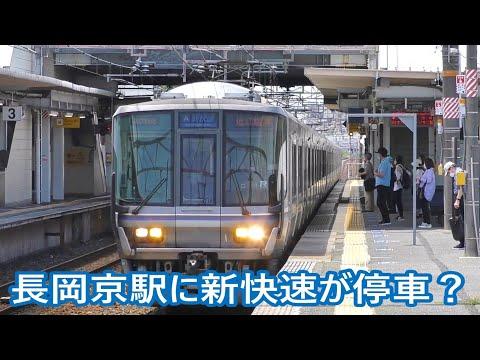 【JR京都線・琵琶湖線】車両トラブルの影響で長岡京に停車する新快速 近江塩津行き