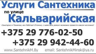 Сантехник улица Кальварийская Минск