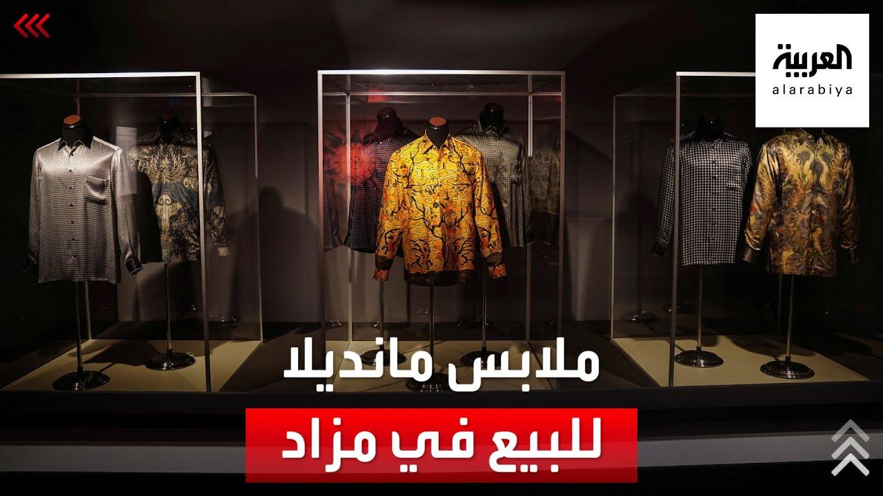 عائلة الزعيم الراحل نيلسون مانديلا تبيع قمصانه ومقتنياته في مزاد علني بأميركا  - 10:54-2021 / 10 / 15